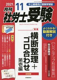 月刊社労士受験 2021年11月号【雑誌】【3000円以上送料無料】