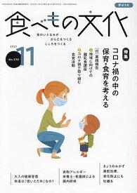 食べもの文化 2021年11月号【雑誌】【3000円以上送料無料】