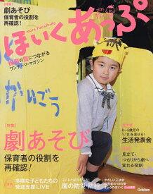 ほいくあっぷ 2021年11月号【雑誌】【3000円以上送料無料】