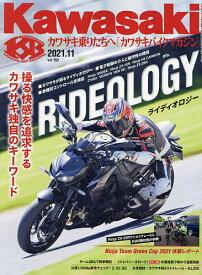 カワサキバイクマガジン 2021年11月号【雑誌】【3000円以上送料無料】