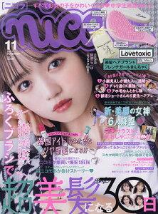 nicola(ニコラ) 2021年11月号【雑誌】【3000円以上送料無料】