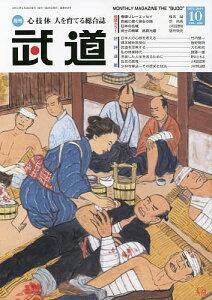 武道 2021年10月号【雑誌】【3000円以上送料無料】