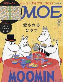 MOE 2021年11月号【雑誌】【3000円以上送料無料】