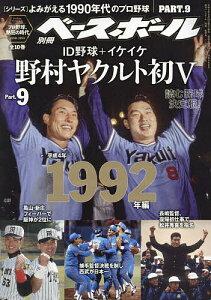 よみがえる1990年代プロ野球(9) 1992 2021年10月号 【週刊ベースボール増刊】【雑誌】【3000円以上送料無料】