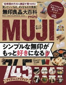無印良品大百科 10年分のMUJIベスト大発表! mini【3000円以上送料無料】