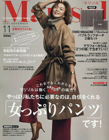Marisol(マリソル) 2021年11月号【雑誌】【3000円以上送料無料】