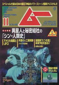 ムー 2021年11月号【雑誌】【3000円以上送料無料】