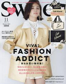 sweet(スウィート) 2021年11月号【雑誌】【3000円以上送料無料】