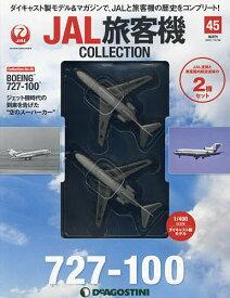 JAL旅客機コレクション全国版 2021年10月26日号【雑誌】【3000円以上送料無料】