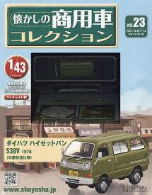 懐かしの商用車コレクション 2021年11月3日号【雑誌】【3000円以上送料無料】