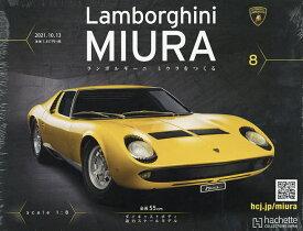 ランボルギーニミウラをつくる 2021年10月13日号【雑誌】【3000円以上送料無料】