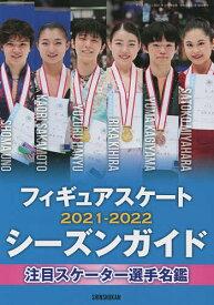フィギュアスケート 2021−2022シーズンガイド 2021年12月号 【ダンスマガジン別冊】【雑誌】【3000円以上送料無料】