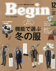 Begin(ビギン) 2021年12月号【雑誌】【3000円以上送料無料】