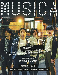 MUSICA(ムジカ) 2021年11月号【雑誌】【3000円以上送料無料】