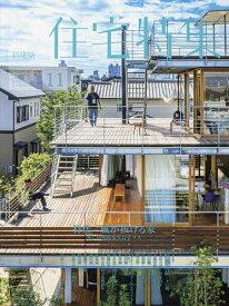 新建築住宅特集 2021年11月号【雑誌】【3000円以上送料無料】