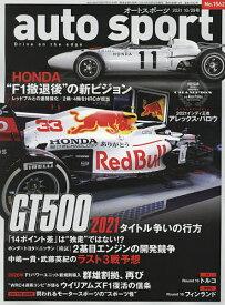 AUTO SPORT(オートスポーツ) 2021年10月29日号【雑誌】【3000円以上送料無料】