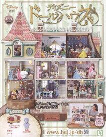 ディズニードールハウス 2021年10月27日号【雑誌】【3000円以上送料無料】