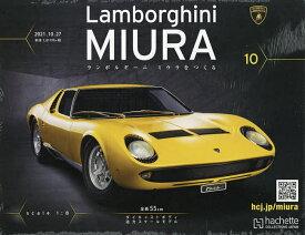 ランボルギーニミウラをつくる 2021年10月27日号【雑誌】【3000円以上送料無料】