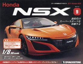 Honda NSX 全国版 2021年11月2日号【雑誌】【3000円以上送料無料】