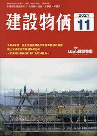 月刊「建設物価」 2021年11月号【雑誌】【3000円以上送料無料】