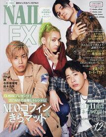 NAILEX 2021年12月号【雑誌】【3000円以上送料無料】