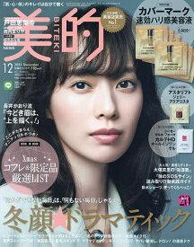 美的(BITEKI) 2021年12月号【雑誌】【3000円以上送料無料】