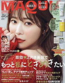 MAQUIA(マキア) 2021年12月号【雑誌】【3000円以上送料無料】