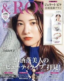 &ROSY(アンドロージー) 2021年12月号【雑誌】【3000円以上送料無料】