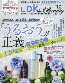 LDK the Beauty 2021年12月号【雑誌】【3000円以上送料無料】