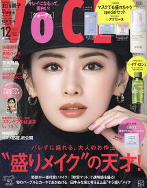VOCE(ヴォーチェ) 2021年12月号【雑誌】【3000円以上送料無料】