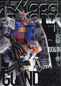 モデルグラフィックス 2021年12月号【雑誌】【3000円以上送料無料】