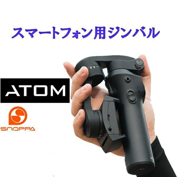 販売開始記念ポイント10倍 世界最小クラスのスマホ用ジンバル Snoppa Atom 正規販売店 iPhone Android スマートフォンに対応 日本語説明書付 1年保証