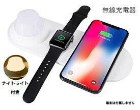 iPhone 充電スタンド appleWatch airPods 同時充電 LED ナイトライト付 充電器 スタンド 充電台 おしゃれ ホルダー ワイヤレス iPhone11 pro X XS 8 7 applewatch 5/4/3/2/1