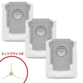アイロボット ルンバi7+ s9+交換用紙パック 3枚セット iRobot Roomba i7+ s9+に対応 消耗品 ロボット掃除機用 交換アクセサリ 互換品