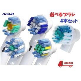 ブラウン オーラルB 替えブラシ 選べる4本セット 互換品 Braun oral-b 電動歯ブラシ用 送料無料