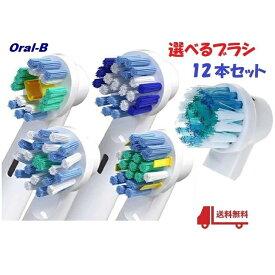ブラウン オーラルB 替えブラシ 選べる12本セット 互換品 Braun 電動歯ブラシ用 oral-b 送料無料