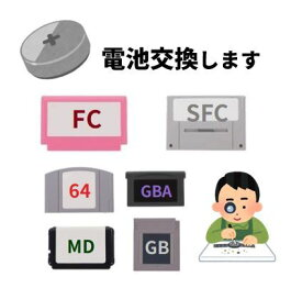 修理依頼 ゲームソフト電池交換 ファミコンカセット ゲームボーイアドバンス等 SFC FC GB GBA MD N64 180日保証付きで安心