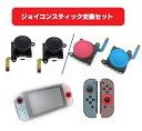 Nintendo Switch スイッチ ジョイコン 修理 交換 アナログ スティック 不具合 故障 勝手に動く 症状に 黒2個または赤…