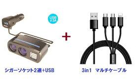 福袋 カーチャージャー シガーソケット 2連 USB 2ポート マルチケーブル 1m セット 急速充電 車載 車 充電器 最大出力3A スマホ スマートフォン タブレット 12V-24V対応 iphone Android アンドロイド アイフォン