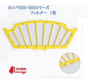 ルンバ フィルター 500 600 シリーズ 黄色フィルター 消耗品 互換品 (純正品番 18152)