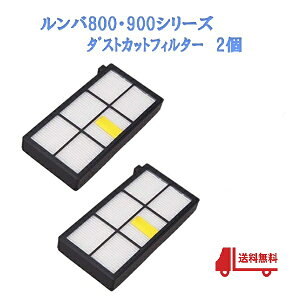 ルンバ ダストカット フィルター 800 900 シリーズ 2個 消耗品 互換品 純正品番4419697