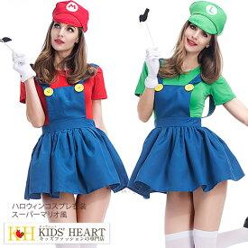 7da71f5600e820 ハロウィン マリオ風 スーパーマリオ風 ルイージ風 ハロウィン コスプレ 衣装 コスチューム 仮装 ワンピース セット キャラクター