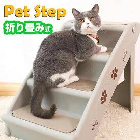 【翌日配送】ペットステップ 犬用 猫用階段 小型犬 スロープ ペット用階段 猫用階段 4段 踏み台 ソファーに 滑り止め 折りたたみ 収納便利 160KG耐荷重 ねこ いぬ ペット用品 介護用品 送料無料