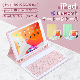 新型 iPad Pro11 2020/2018 Bluetoothキーボード ケース iPad10.2インチ iPad 9.7 2018 2017 Pro 9.7キーボードケース ipad Air3/Pro10.5インチ キーボード付き ipad Air4 10.9インチ Mini1/2/3/4/5ケース ペンホルダー付き 全面保護 スタンド機能