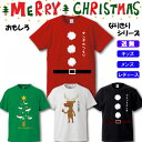 クリスマス Tシャツ おもしろ サンタクロース 仮装 ツリー トナカイメンズ KIDS レディース 【メール便送料無料】