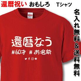 還暦 Tシャツ 名入れ おもしろ 還暦祝い 父 母 赤い 男性 女性【還暦なう】ちゃんちゃんこ 60歳 プレゼント