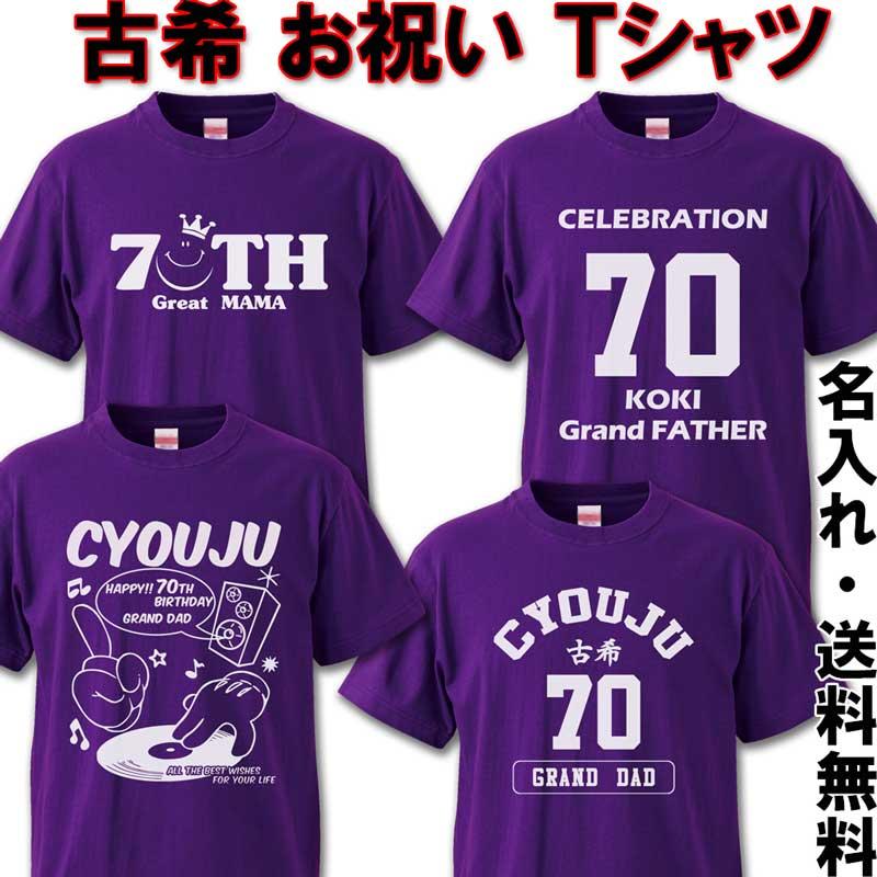 古希 お祝い Tシャツ 名入れ 綿100% 古希祝い 紫 父 母 男性 女性【祝長寿】ちゃんちゃんこ の代わり 70歳 プレゼント