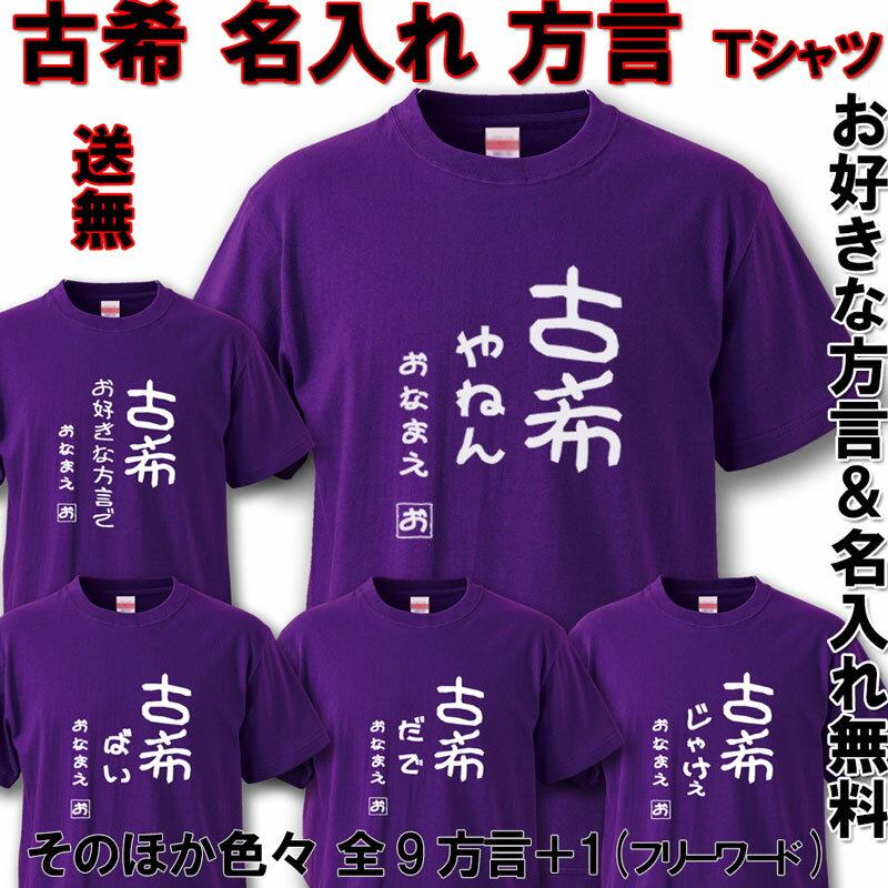 古希 Tシャツ 方言 名入れ おもしろ 古希祝い 父 母 紫 男性 女性【送料無料】ちゃんちゃんこ の代わり 70歳 プレゼント