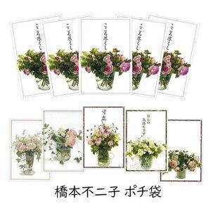 ポチ袋 橋本不二子 5枚入り 多目的 日本製 9.5×6.5cm 寸志 ローズ 薔薇 花柄