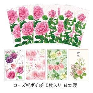 ポチ袋 ローズ柄 5枚入り 11×7cm 日本製 バラ おしゃれ 便利 ほんのきもち